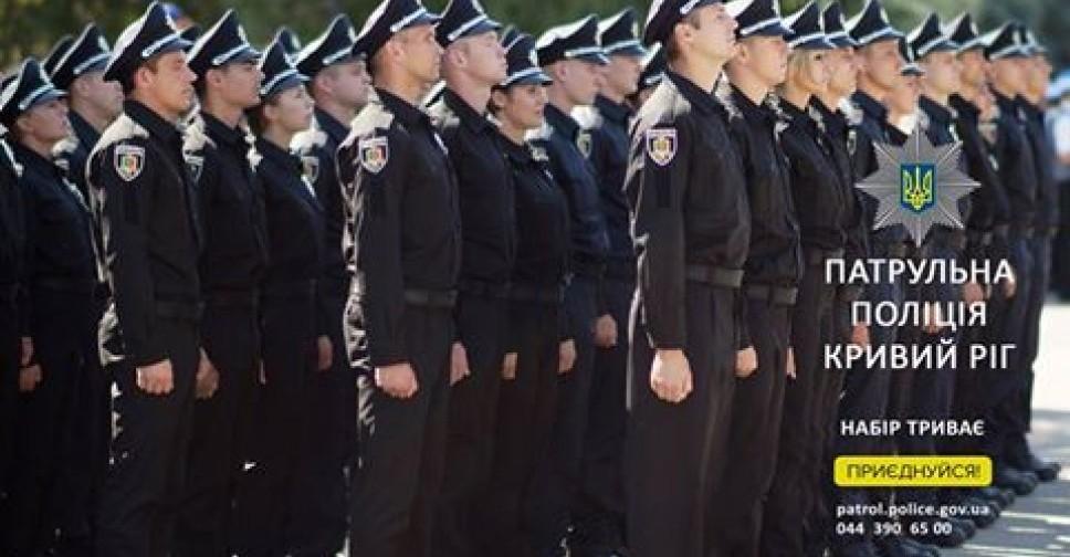 Новый набор в полицию кривой рог 2018
